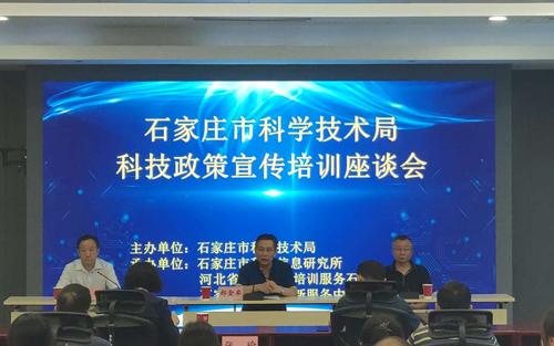 市科技局组织召开科技政策宣传培训座谈会