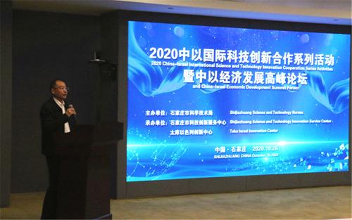 2020中以国际科技创新合作系列活动暨中以经济发展...