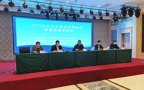 石家庄生产力促进服务中心举办正定县技术合同认定优惠...